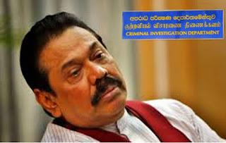 Mahinda Rajapaksa to appear before CID