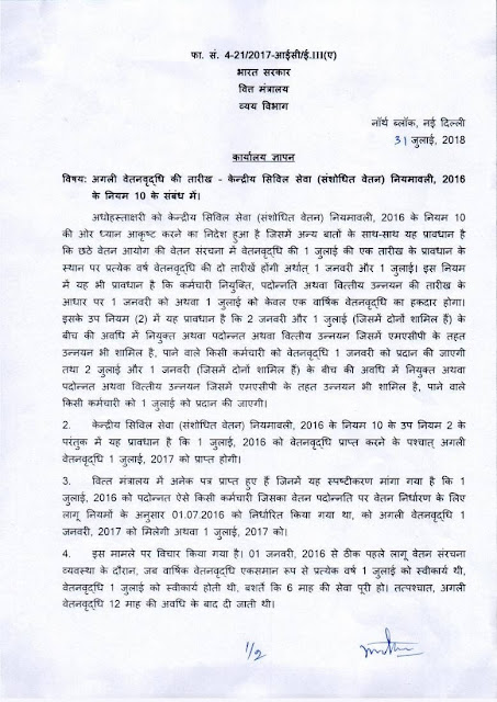 rule-10-clarification-ccs-rp-rules-2016-hindi-page-1