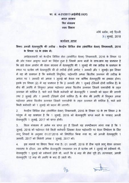 rule-10-clarification-ccs-rp-rules-2016-hindi-page-1