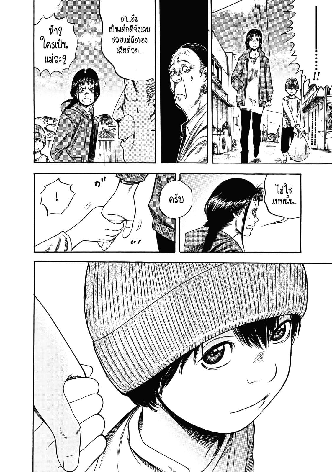 อ่านการ์ตูน Suzuki-san wa Tada Shizuka ni Kurashitai ตอนที่ 5 หน้าที่ 22
