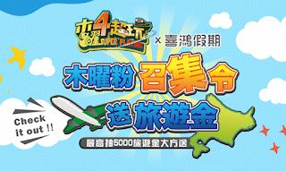 【生活】木曜四超玩100集 喜鴻旅行社