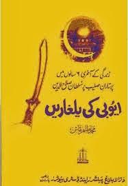 Ayubi Ke Yalgarain by Mohammad Tahir Naqqash