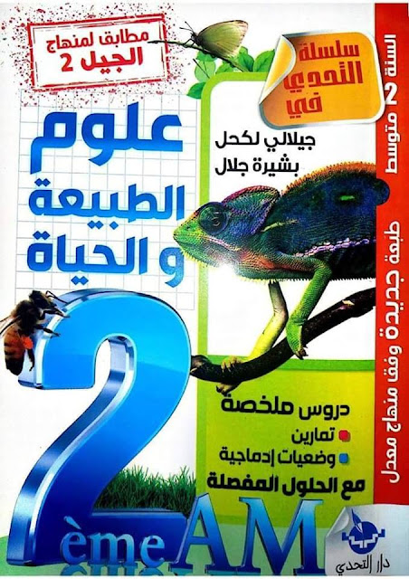 سلسلة التحدي في مادة علوم الطبيعة و الحياة السنة الثانية متوسط الجيل الثاني