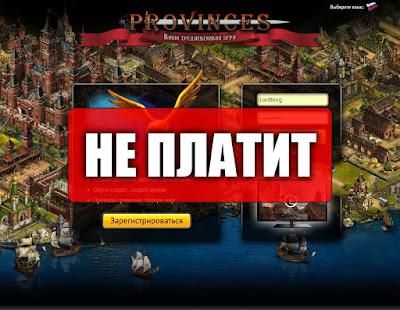 Скриншоты выплат с игры provinces-game.com