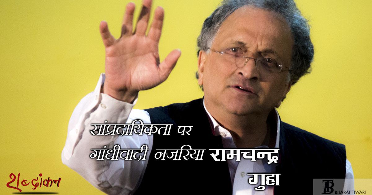 Ramachandra Guha (Photo: Bharat Tiwari)