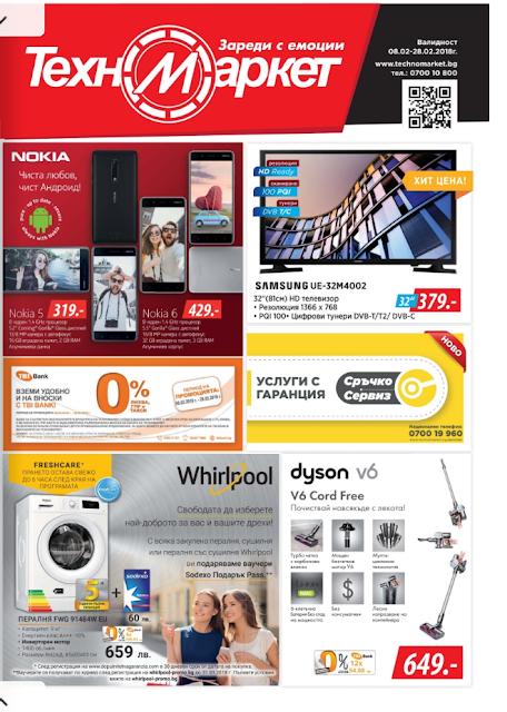 https://www.technomarket.bg/promo-broshura-produkti