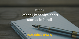 hindi kahani,kahaniya,short stories in hindi