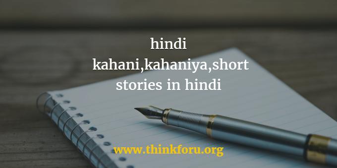 hindi kahani,kahaniya,short stories in hindi