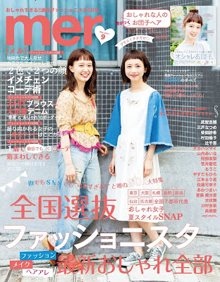 mer 2017年09月号 raw zip dl