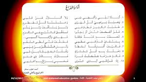 تحضير درس انا واليراع في اللغة العربية للسنة الاولي متوسط الجيل الثاني