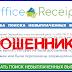[ЛОХОТРОН] Office Receipt Отзывы. Служба поиска невыплаченных выплат