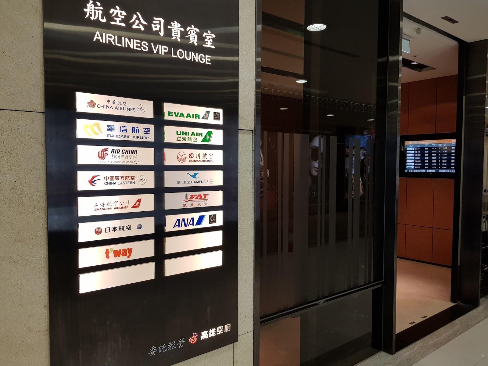 松山機場國際線貴賓室