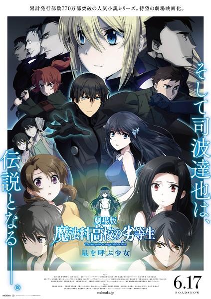 Mahouka Koukou no Rettousei Movie: Hoshi wo Yobu Shoujo BD