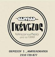 gkentzos image