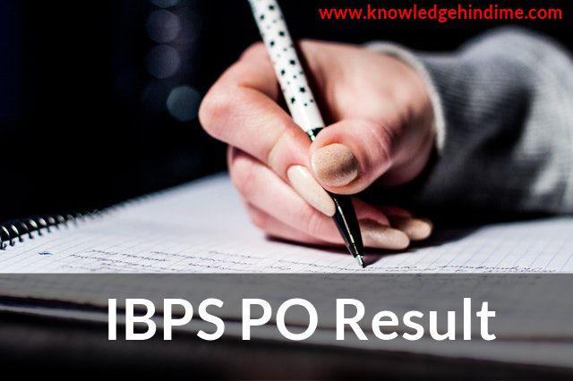 IBPS PO Result 2018 कैसे देखे / Check करे