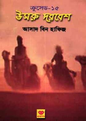 উমরু দরবেশ - আসাদ বিন হাফিজ Umru Dorbesh (Crusade 15) - Asad Bin Hafiz