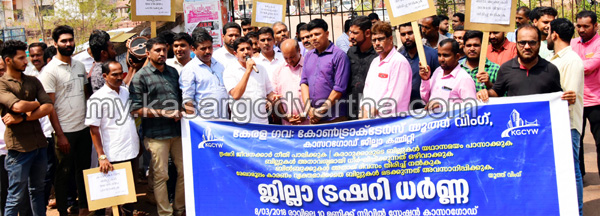 News, Kerala, Vidyanagar, Youth wing, Inauguration, Youth Wing district Treasury Dharna