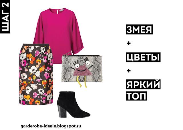 Юбка в цветочек с розовым топом и сумкой со змеиным принтом