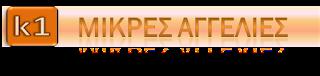 δωρεάν  μικρές αγγελίες προσφοράς και ζήτησης-φωτοαγγελίες  Ελλάδας-Αττικής-Αθήνα