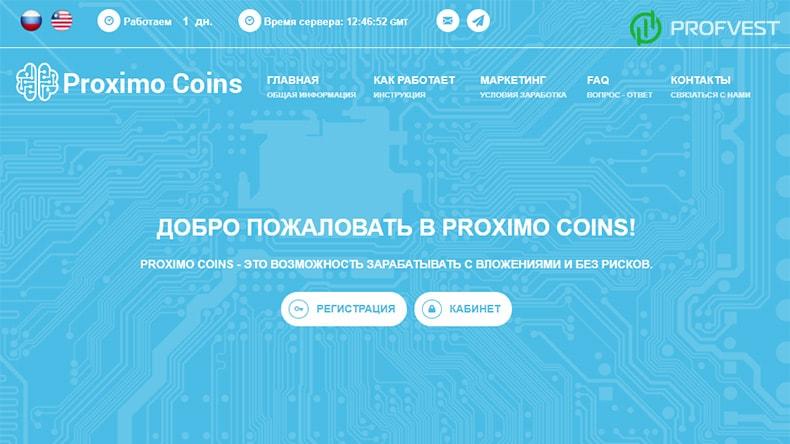 Выплата компенсации по Proximo Coins