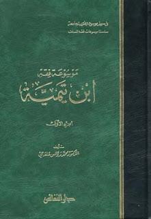 تحميل موسوعة فقه ابن تيمية - محمد رواس قلعه جي pdf