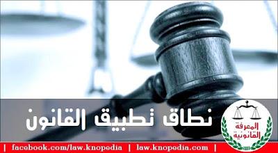 نطاق تطبيق القانون