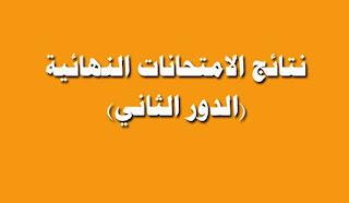 نتائج الامتحانات المهنية الدور الثاني 2018 الصناعي والزراعي والتجاري والتمريض فى العراق لجميع المحافظات العراقية