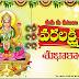 Varalakshmi Vratam Telugu Sravana Shukravaram images