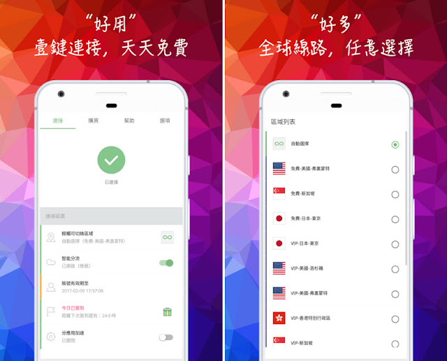 GreenVPN App