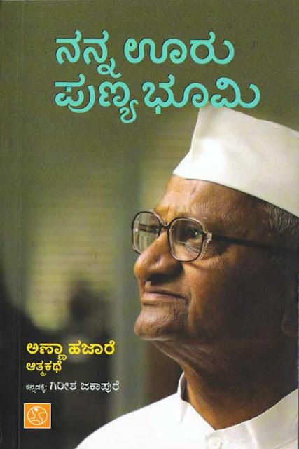 http://www.navakarnatakaonline.com/nanna-uooru-punya-bhoomi-anna-hazare-autobiography