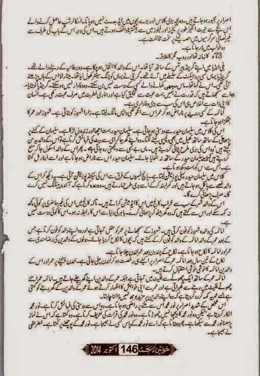 Ehd E Alast Complete Novel Pdf