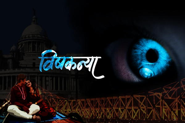 Complete cast and crew of Serial Vishkanya Zee Tv, 'Vishkanya' Upcoming Zee Tv Serial Wiki Story, Cast, Title Song, Timings, Promo