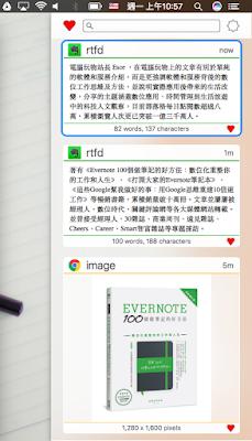 Copia 用優雅的側邊剪貼板取代 Mac 剪貼簿軟體