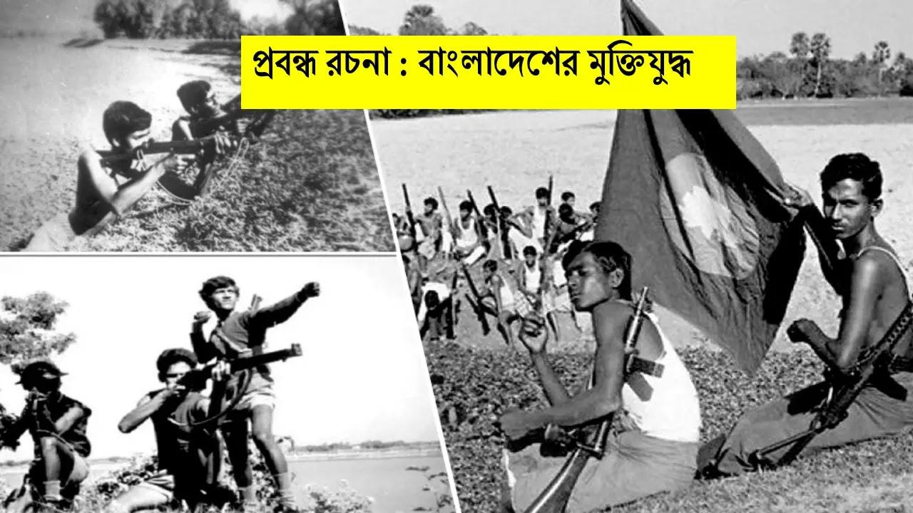 প্রবন্ধ রচনা : বাংলাদেশের মুক্তিযুদ্ধ | SSC| HSC