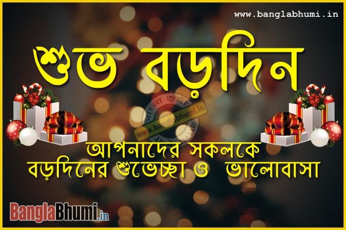 Facebook or WhatsApp Bangla Christmas Photo Free