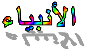 Apakah Nabi-Nabi Sebelum Nabi Muhammad adalah Muslim?