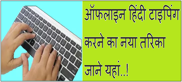 Offline Hindi Typing Kaise Kare in Hindi