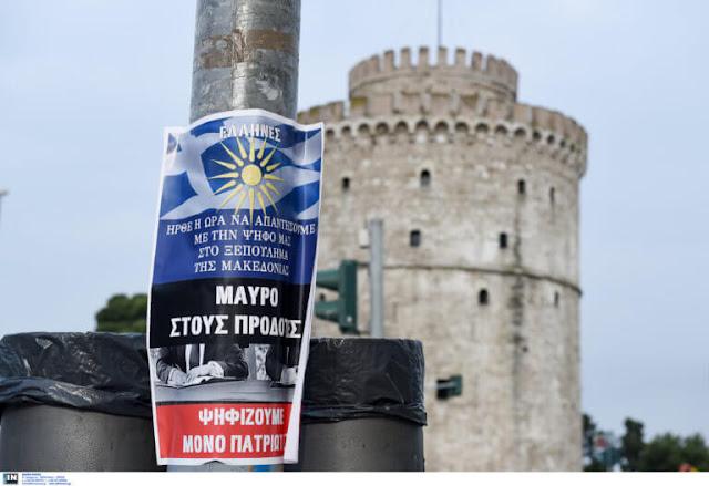 Μακεδονία: Κόλλησαν αυτές τις αφίσες από τη Θεσσαλονίκη μέχρι τη Φλώρινα και από τις Σέρρες μέχρι την Καστοριά