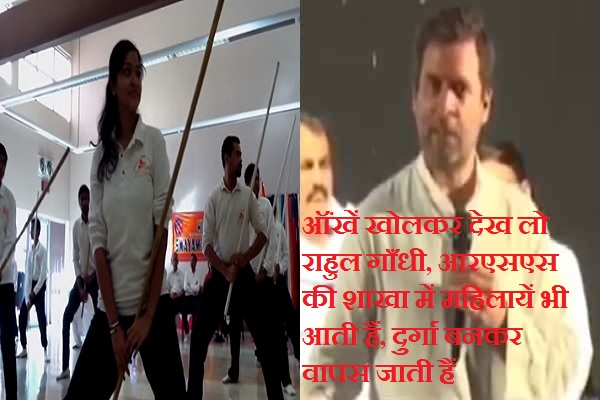 women-in-rss-shakha-video-for-rahul-gandhi-congress-knowledge