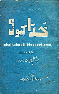 Khuda Kyun by Abdul Ullah Jan