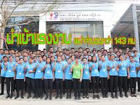 นำเข้าแรงงานพม่าจำนวนกว่า 143 คน
