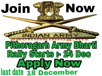 Uttarakhand Army Bharti  Pithoragarh  Apply now