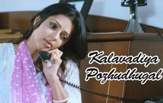 Kalavaadiya Pozhuthugal scenes | Prabhu deva hits MP | Bhumika helps prabhu deva's wife