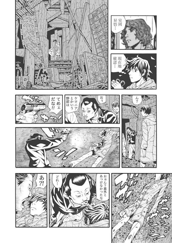 マンガ『ゲルニカ』の第12ページ画像