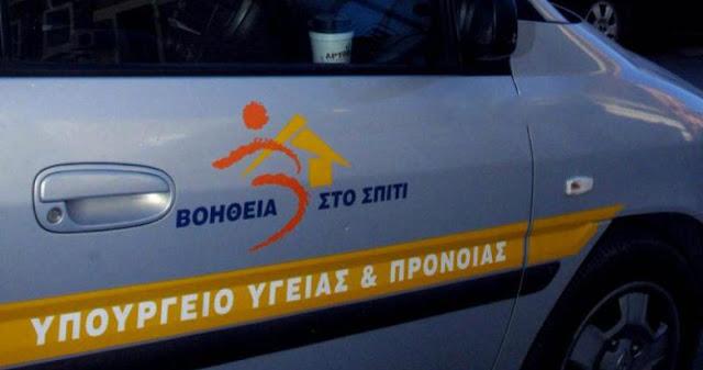 """Στις οργανικές μονάδες του Δήμου Άργους Μυκηνών το πρόγραμμα """"Βοήθεια στο Σπίτι"""""""