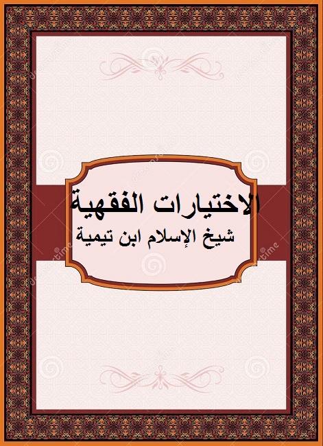 الاختيارات الفقهية. شيخ الإسلام ابن تيمية