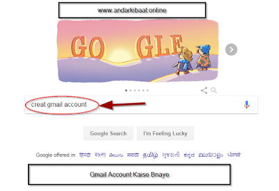 how to make a gmail acount