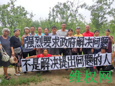 北京访民星期六(82期)举牌活动如期举行引警方关注