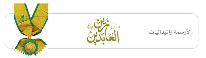 وشاح زين العابدين - موقع معالي السفير سعيد زكي