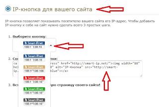 Установить IP-кнопку для сайта/блога с вашим внешним IP-адресом.